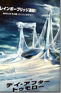デイ・アフター・トゥモロー(レインボーブリッジが氷結するシーンはないけど) photo by OptioS