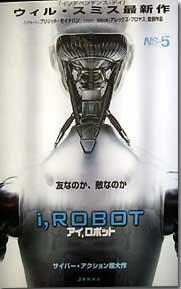 アイ,ロボット photo by OptioS