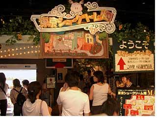東京シュークリーム畑 photo by OptioS