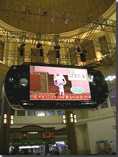 巨大PSP表面 photo by OptioS