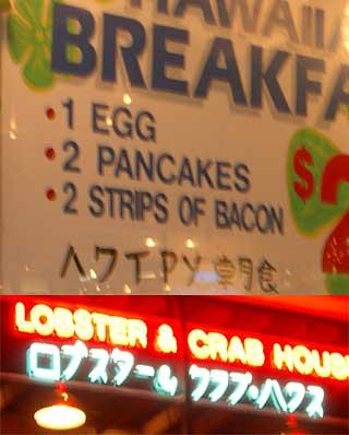 変な日本語表示