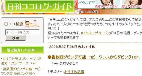 2008年07月06日のおすすめ