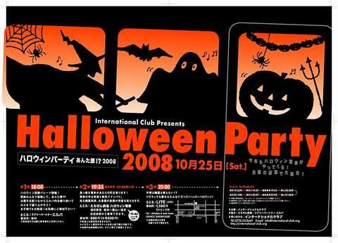 Fukuihalloween2008poster