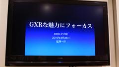 Gxrfocus