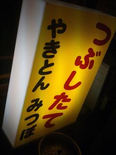 Mitsubotubushitate