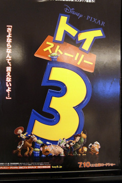 Toystory3title