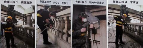 Nihonbashicleaningprojectsteps201_2