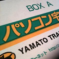 Yamatopasobox