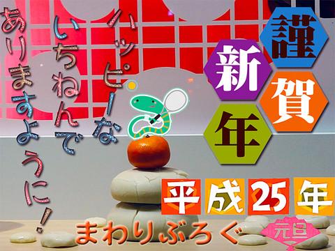 Kagamimochi2013