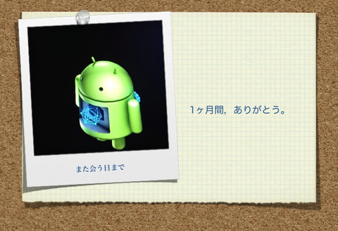 Messageandroid