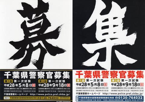 Chibapolice201601