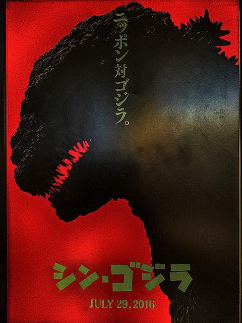 Shingodzilla01