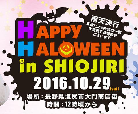 Shiojirihalloween2016