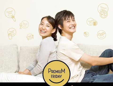 Premiumfridayamazon