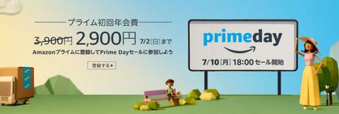 Amazonprimeday2017