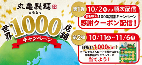 Marugame1000shops