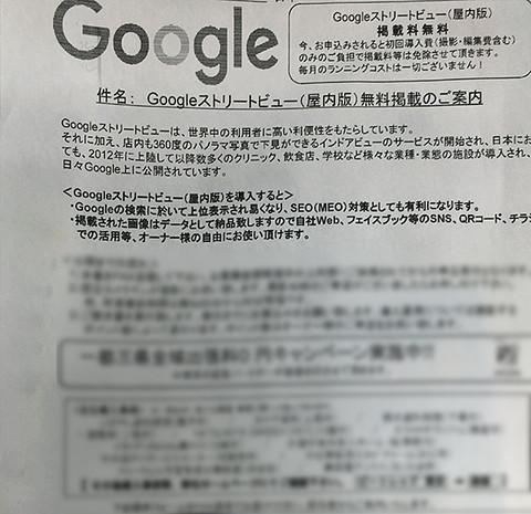 Googlestreetviewfax
