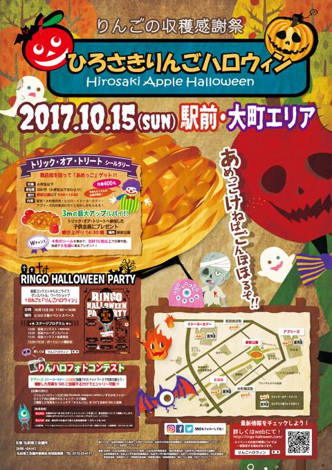 Hirosakiapplehalloween2017