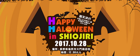 Happyhalloweeninshiojiri2017