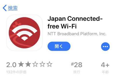 Japanconnectedfreewifi