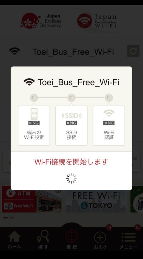Japanconnectedfreewifitoeibus