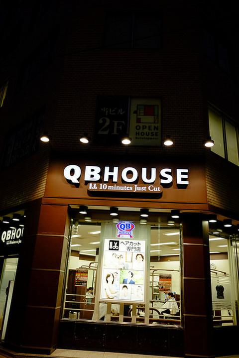 Qbhouseginza