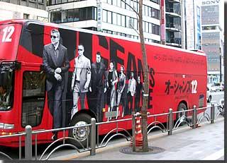 Oceans12のバス photo by OptioS