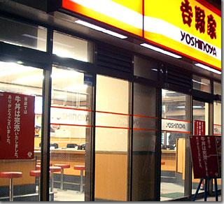 牛丼去って,客も去る。 photo by OptioS