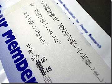 アメリカからの手紙 photo by OptioS(edited)