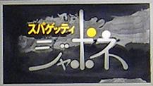 japone-sign