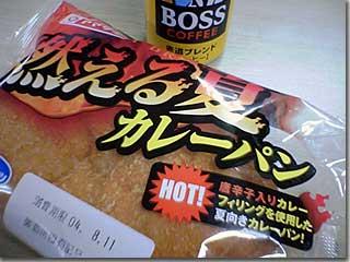 燃える夏カレーパン・ヤマザキ photo by PEG-TH55
