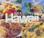 「おうちでハワイ」プレートランチ、スムージー、コブサラダ、アヒの天ぷら、カリフォルニア風押し寿司…。ハワイで出会ったおいしいイチオシ料理のレシピを紹介