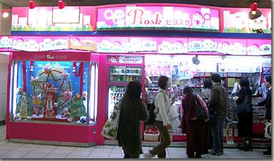 ピヨスク JR新宿駅南口 photo by OptioS