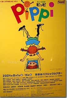 ミュージカル「ピッピ」 photo by OptioS
