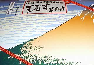 天むす 幕の内 富嶽三十六景(葛飾北斎)のパッケージ
