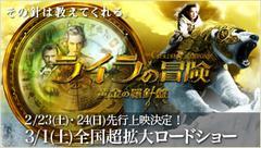 ライラの冒険・黄金の羅針盤