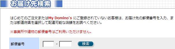 Domino03