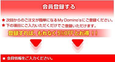 Domino05