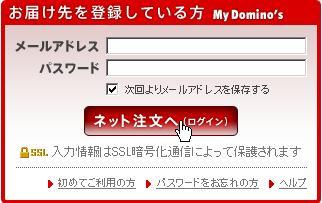 Domino07