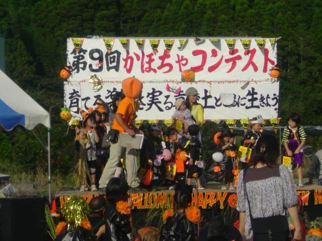 かぼちゃフェスタ2008inいすみ