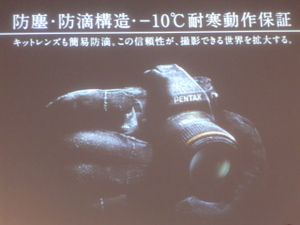 防塵防滴構造,-10℃耐寒動作保証 PENTAX K-7