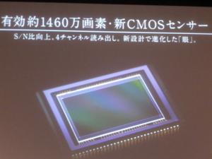 有効約1460万画素の新CMOSセンサー PENTAX K-7