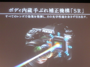 ボディ内手振れ補正機構「SR」 PENTAX K-7