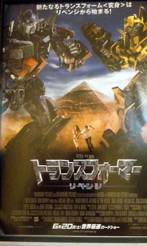 Transformersrf