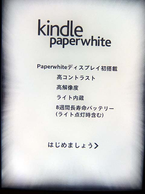 Kindlepaperwhite01dscf1566