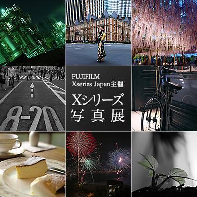 Fujifilmxseriesjapanphotoexhibition