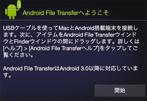 Androidfiletransferwelcome