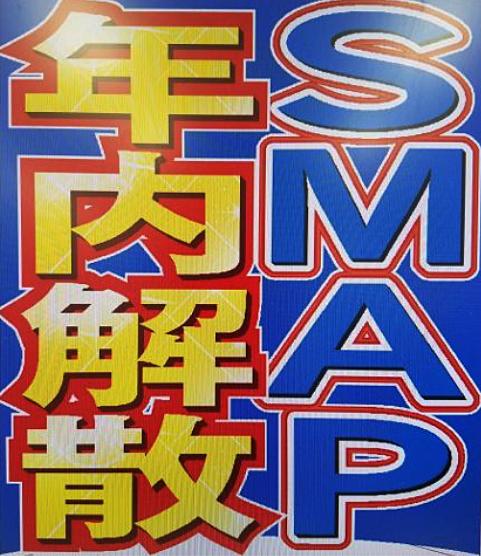 Smapbreakup