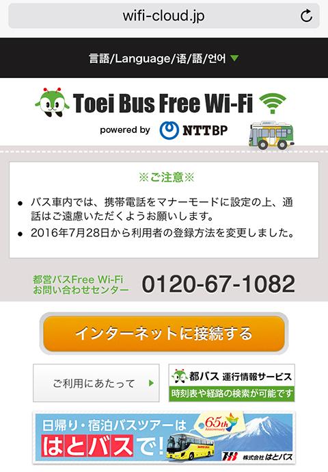 Toeibusfreewifiwebimg_5869
