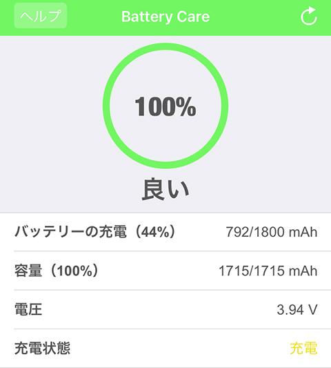 Batterycare